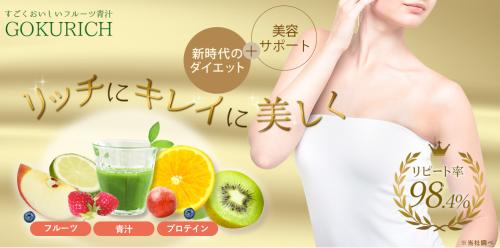 すごくおいしいフルーツ青汁 GOKURICH