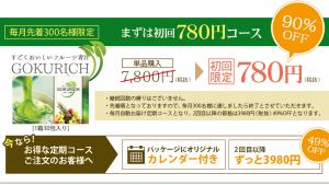 すごくおいしいフルーツ青汁(GOKURICH)最安値はいくら?楽天やアマゾンよりもお得な購入方法