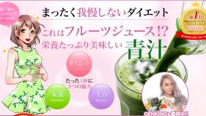 めっちゃたっぷり フルーツ青汁の特徴、効果と口コミ