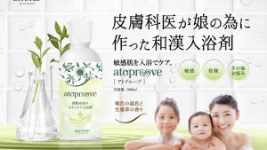 敏感肌乾燥肌用入浴剤「アトプルーブ」で入浴しながらスキンケア