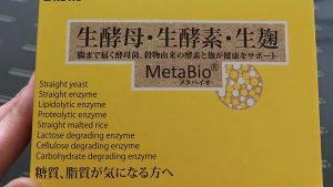 生酵母・生酵素のダイエットサプリMeta Bioをお試ししてみた口コミとレビュー